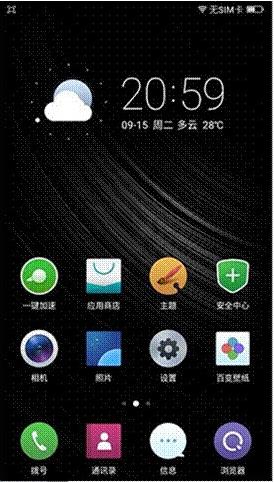 360手机F4刷机包 360OS For F4官方V1.0.056(稳定版) 优化更新 全网首发截图