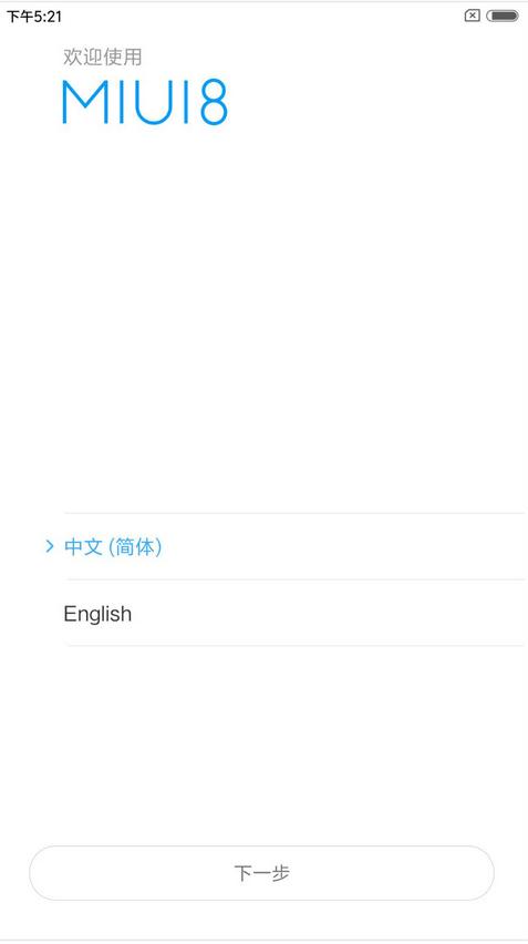 小米4刷机包 MIUI8体验版6.5.29 破解验证 多窗口管理 全新特性 等你发现截图