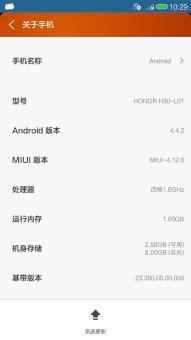 华为荣耀3C 移动4G版刷机包 MIUI V5风格 仿魅族UI 简洁清爽 适度精简 流畅省电截图