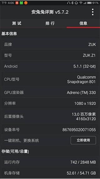 ZUK Z1 刷机包 ZUI 1.2.070 完美ROOT 原汁原味 稳定使用截图