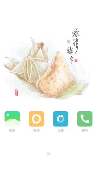 三星I9500刷机包(Galaxy S4) 五月初五 端午粽飘香 唯美界面 功能稳定 体验高端大气截图