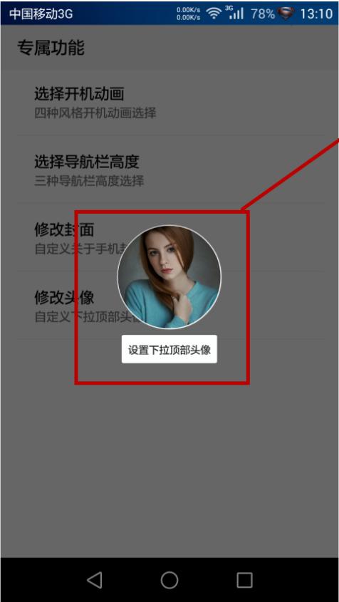 华为荣耀畅玩5X双4G版刷机包 基于官方B210 完美ROOT 自动抢红包 来电闪光 护目镜 屏幕助手截图
