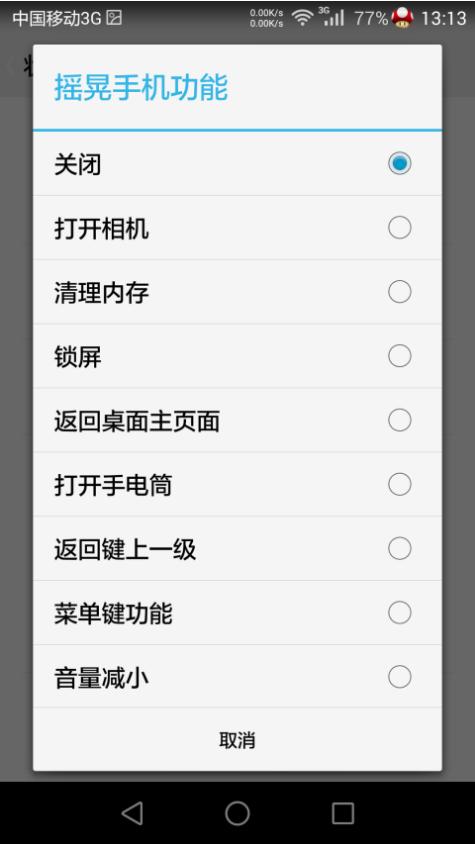 华为荣耀畅玩5X刷机包 电信4G版 自定义功能 自动抢红包 高级设置 极致体验截图