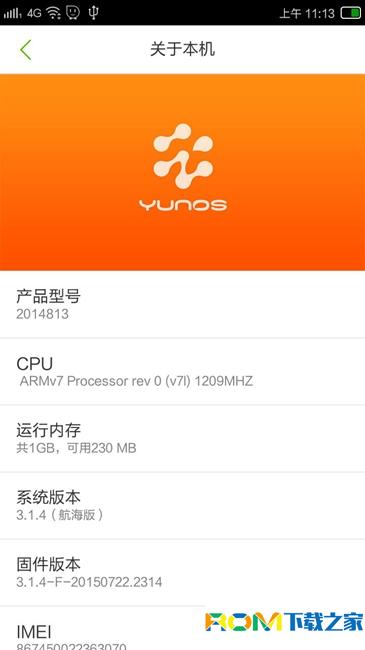 红米2移动版刷机包 YunOS 3.1.4 流畅ROOT 航海版air 极速轻盈 年轻清新截图