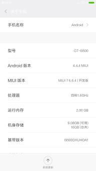 小米红米1S刷机包 3G移动版 细腻流畅 MIUI8风格抢鲜体验版截图
