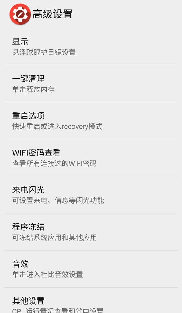 乐视1 Pro刷机包 基于官方EUI5.8 安卓6.0 适度精简 简约稳定为主 欢迎体验截图
