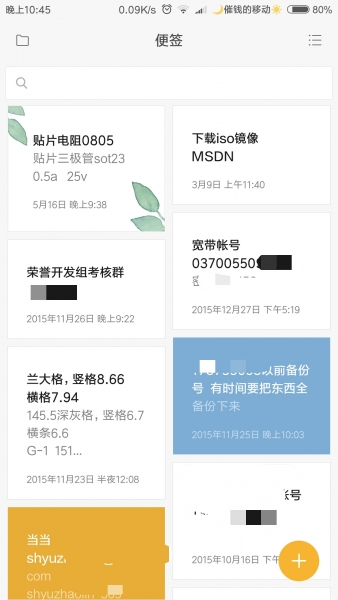 小米红米Note刷机包 移动3G版 MIUI8开发版6.6.16 全新设计 强大易用截图