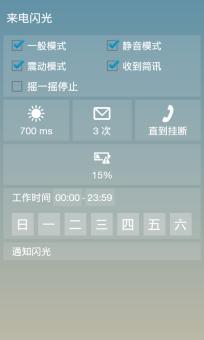 OPPO R833T 刷机包 基于官方 完美ROOT权限 网速显示 下拉农历 完美音质 流畅省电截图