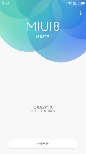 小米Max刷机包 MIUI8开发版6.6.17 全新设计 续航更持久截图