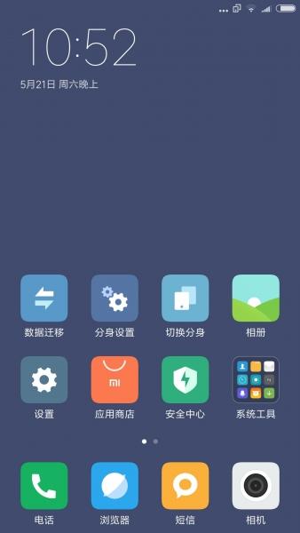 小米4电信4G版刷机包 MIUI8开发版6.6.17 全新设计 好用而且好看截图