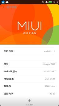 酷派7296刷机包 全局MIUI炫彩风格 多项优化 稳定流畅 活力青春版 十分实用截图