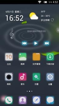 步步高VIVO S9刷机包 MsseUi 优化美化 日常使用正常 省电流畅截图