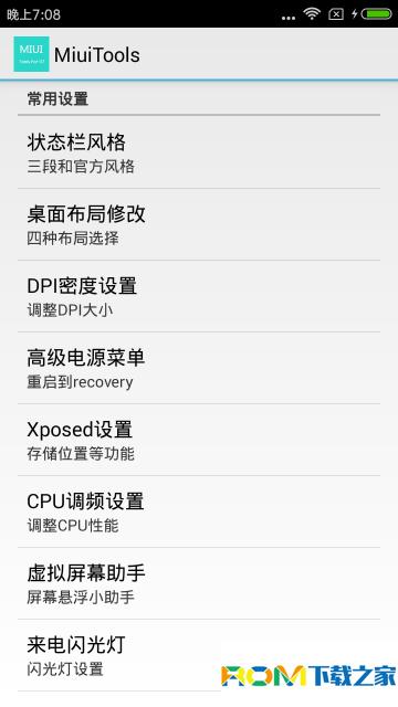 红米Note移动版刷机包 MIUI8 6.6.26 主题破解 Xposed 应用可选安装 布局切换 CPU调节 优化流畅截图