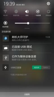 OPPO U707T 刷机包 Color OS1.0 最大化虚拟内存 耐久省电 性能提升截图