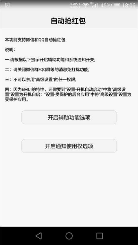 华为荣耀畅玩5X(双4G)刷机包 KIW-UL00 基于官方B236 完美ROOT 多种自定义 优化省电截图