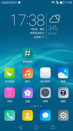 华为荣耀7双4G版刷机包 基于官方EMUI4.0 完美ROOT 适度精简 顶级音效 流畅顺滑 截图