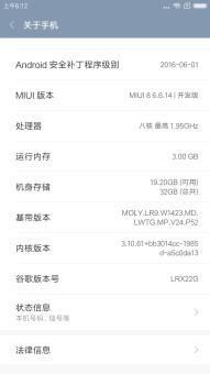 锤子坚果YQ601刷机包 基于MIUI8开发版6.7.4 来电闪 WI-FI密码查看 高级电源 精简流畅截图