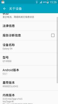三星Note 3(N9008)刷机包 基于XXU1ANJ1 S5功能 人性化设置 悬浮解锁 省电稳定截图