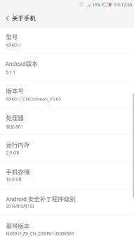 努比亚X6刷机包 基于官方最NubiaUI3.83 完整ROOT权限 MIUI8字体 屏幕助手 来电闪光 省电流畅截图
