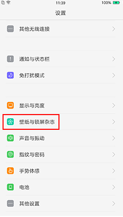 OPPO R9 Plus(全网通)刷机包 Color OS3.0正式版发布 优化更新 全网同步首发截图