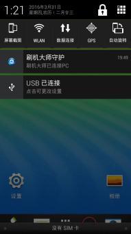HTC D816T 刷机包 基于官方 完整ROOT 背景透明 优化美化 原汁原味 长期使用截图