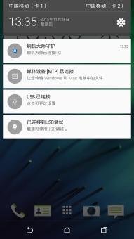 HTC 816W 刷机包 顺滑省电 性能优化 超大内存 多项更新 推荐使用截图