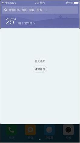 小米红米Note移动版刷机包 MIUI8开发版6.7.9 自动沉浸 型号伪装 应用隐藏 色温调节截图