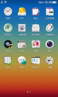 OPPO R815t 刷机包 完整Color OS风格 屏幕助手 下拉农历 网速开关 美观大气 流畅稳定截图