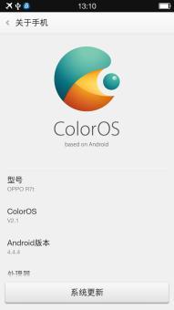 OPPO R7T 刷机包 基于官方最新ColorOS 完整ROOT权限 精简优化 省电脚本 极致流畅体验截图