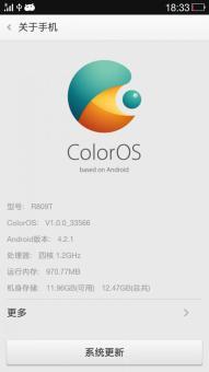 OPPO R809t 刷机包 基于官方最新ROM 适度精简 V6脚本 优化流畅截图