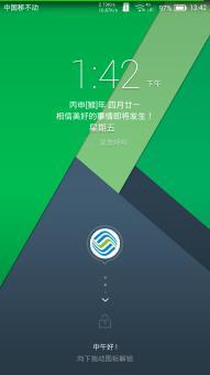 中国移动M812C刷机包 基于最新官方ROM 网速显示 状态栏文字 线性电池 性能调节 流畅稳定截图