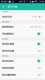 中国移动M811刷机包 基于官方1.5固件 眼模式 线性电池 双排网速显示 省电流畅截图