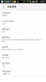 中国移动M623C刷机包 基于官方4.4 完整ROOT权限 多功能自定义 来电闪光 性能调节 省电流畅截图