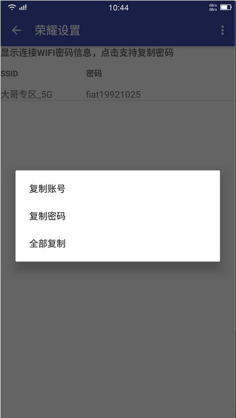 乐视超级手机2刷机包 基于官方014S 来电闪光 Live自定义 IOS状态栏 通知栏开关 省电流畅截图