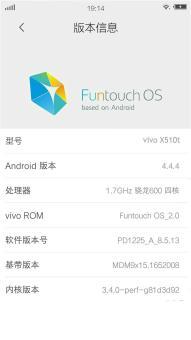 步步高VIVO Xplay(X510t)刷机包 基于最新Funtouch OS 省电稳定 适合长期使用截图