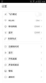 IUNI N1 刷机包 基于官方 完美ROOT权限 屏幕助手 杜比音效 侧边栏功能 流畅稳定截图