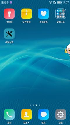 华为荣耀畅玩4X刷机包 电信版 基于官方B422 EMUI4.0 分屏功能 来电闪光灯 DPI设置 精简流畅截图