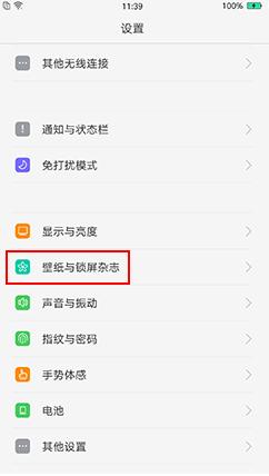 OPPO R9 Plus 刷机包 全网通版 Color OS 3.0公测版160721 优化更新 推荐使用截图