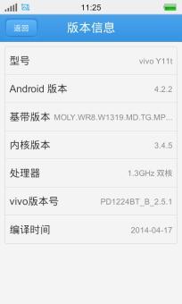 步步高VIVO Y11刷机包 基于官方足心固件 网速显示 摇晃自定义 屏幕助手 来电闪光 极致体验截图