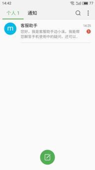 HTC One M8 刷机包 Flyme 5.1.7.25R For M8 完美ROOT 双击唤醒 XTS工具箱 省电流畅截图