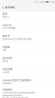 努比亚Z9 Mini刷机包 NubiaUI V3.99 官方内核 XTS工具箱 边栏菜单 虚拟键开关 精简稳定截图