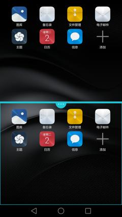 华为Mate 8电信版刷机包 基于官方B353 EMUI4.1 ROOT权限 精简卡刷包 原汁原味截图