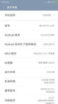 小米红米Note 4G单卡版刷机包 MIUI8开发版16.8.5 空间互通 列表动画 主题破解 完美使用截图