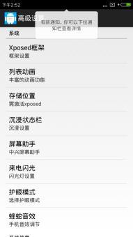 小米红米2刷机包 联通+电信版 MIUI8开发版16.8.5 空间互通 列表动画 高级设置 省电流畅截图