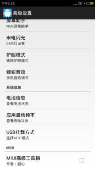 小米红米1S刷机包 移动4G版 MIUI8开发版6.8.5 主题、核心破解 适度精简 实用稳定截图