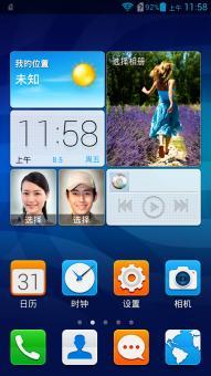 华为A199刷机包 EmotionUI1.5 信号完美 优化美化 极致省电 稳定流畅 实用版截图