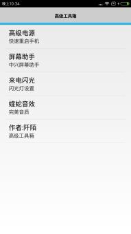 红米Note移动版刷机包 MIUI8开发版6.8.5 完美ROOT 列表动画 存储切换 电源管理 优化省电截图