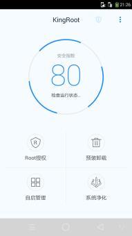 ivvi 小i(移动4G)刷机包 基于官方039 完美ROOT 极度精简 优化美化 清爽使用截图