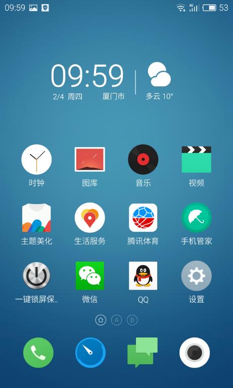 魅族魅蓝E刷机包 Flyme 5.2.1.1Y YunOS稳定版 全网首发截图