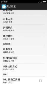 小米红米1S移动版刷机包 基于MIUI8开发版6.8.19 三指下滑截屏 护目镜 蝰蛇音效 流畅省电截图